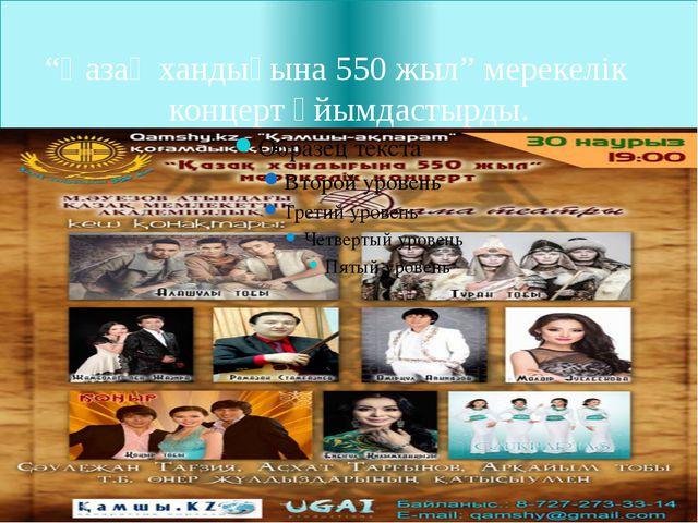 """""""Қазақ хандығына 550 жыл"""" мерекелік концерт ұйымдастырды."""