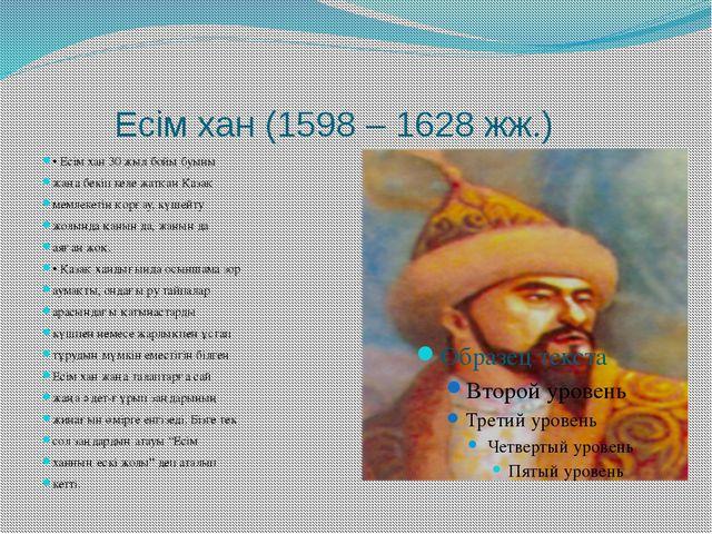 Есім хан (1598 – 1628 жж.) • Есім хан 30 жыл бойы буыны жаңа бекіп келе жатқ...