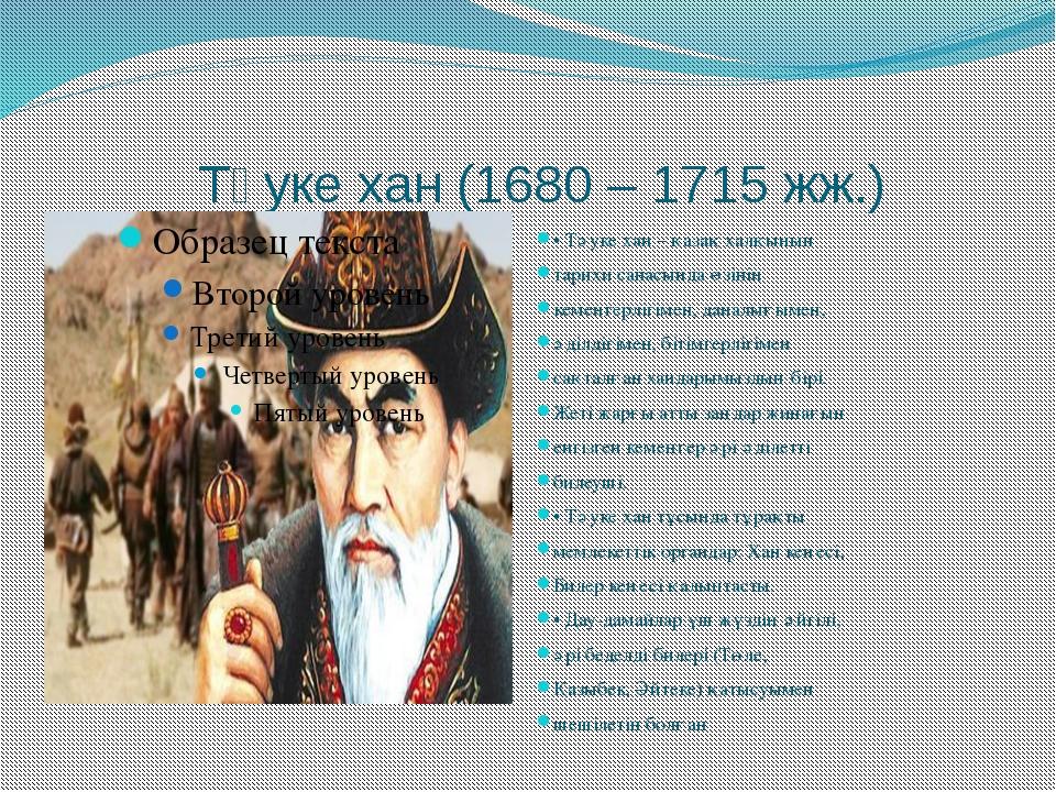 Тәуке хан (1680 – 1715 жж.) • Тәуке хан – қазақ халқының тарихи санасында өз...