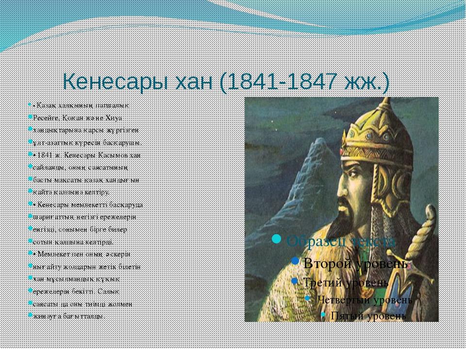 Кенесары хан (1841-1847 жж.) • Қазақ халқының патшалық Ресейге, Қоқан және Х...