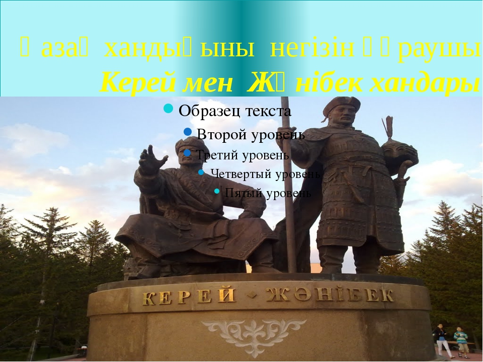 Қазақ хандығыны негізін құраушы Керей мен Жәнібек хандары