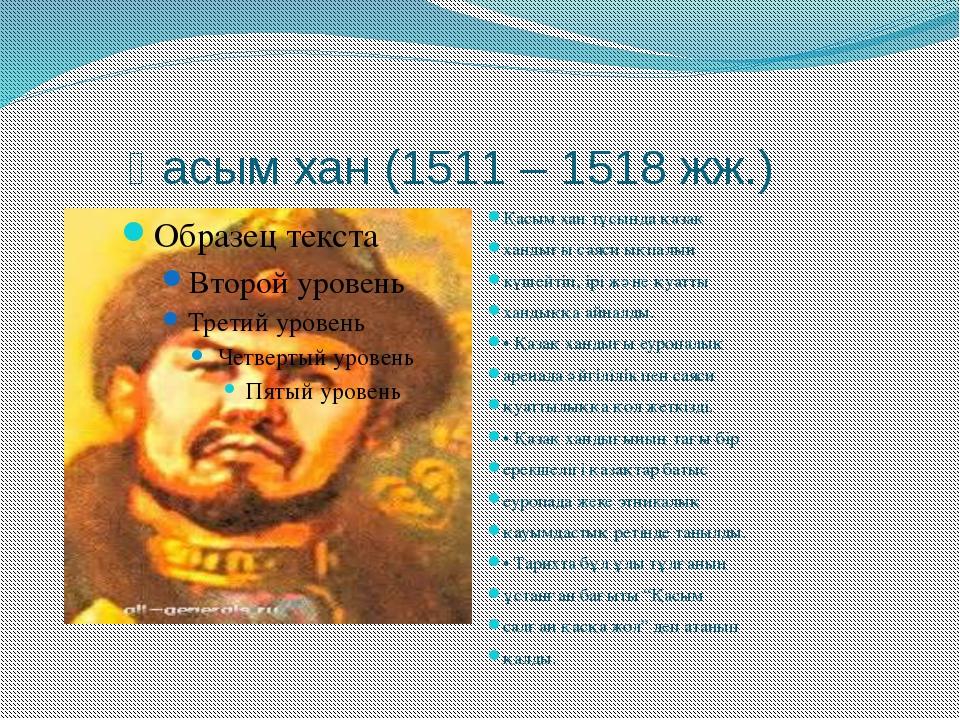 Қасым хан (1511 – 1518 жж.) Қасым хан тұсында қазақ хандығы саяси ықпалын кү...