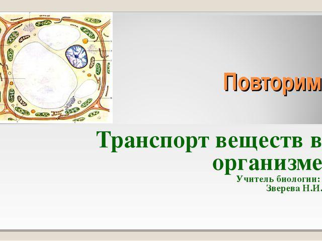 Повторим Транспорт веществ в организме Учитель биологии: Зверева Н.И.