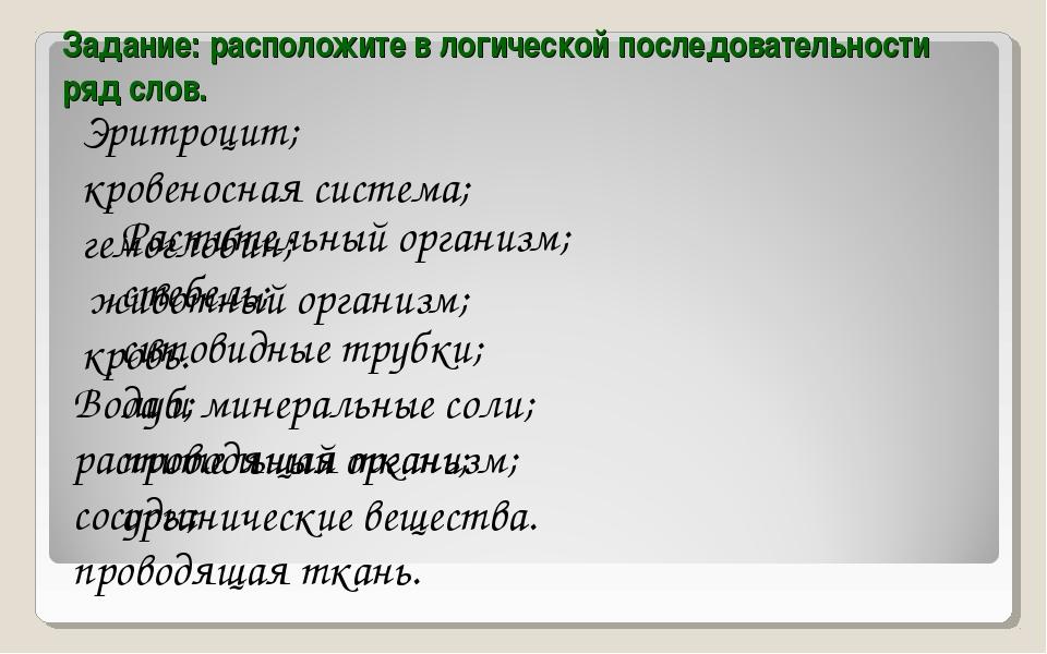 Задание: расположите в логической последовательности ряд слов. Эритроцит; кро...