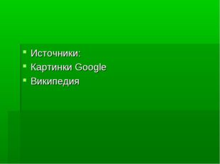 Источники: Картинки Google Википедия