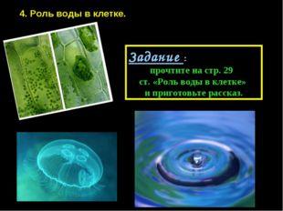 4. Роль воды в клетке. Задание : прочтите на стр. 29 ст. «Роль воды в клетке»