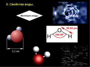 Молекула воды 5. Свойства воды.