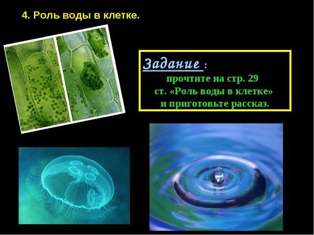 4. Роль воды в клетке. Задание : прочтите на стр. 29 ст. «Роль воды в клетке»...