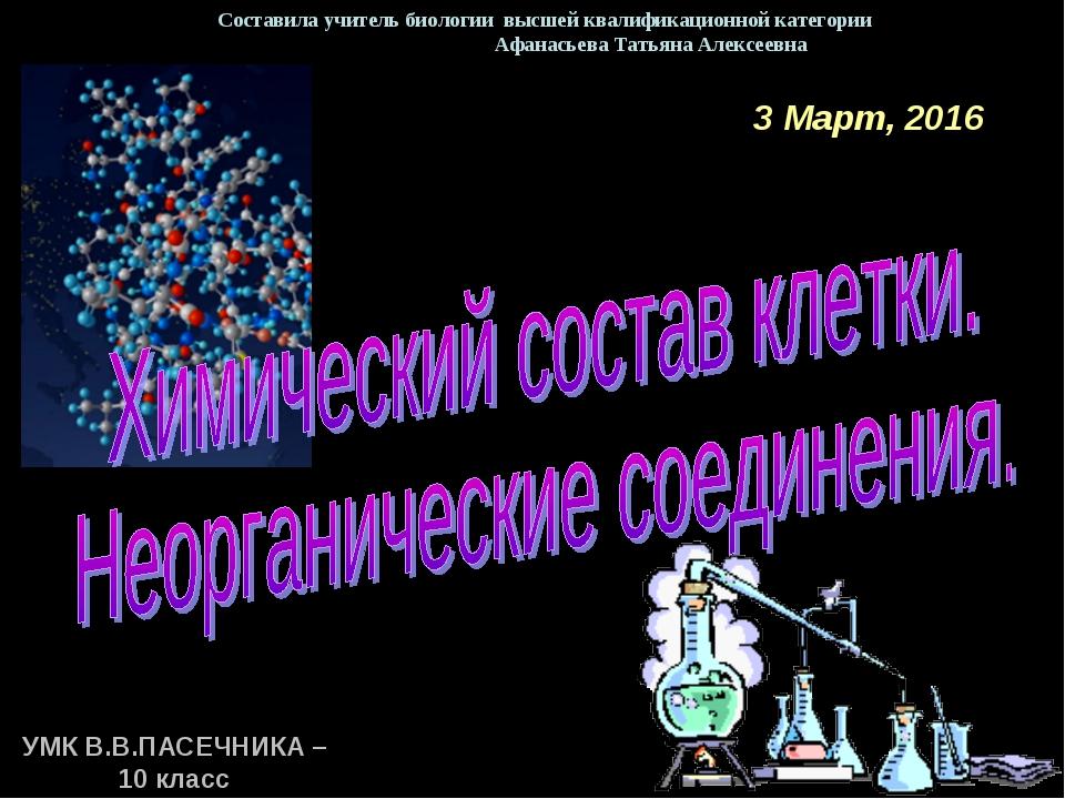 * Составила учитель биологии высшей квалификационной категории Афанасьева Тат...