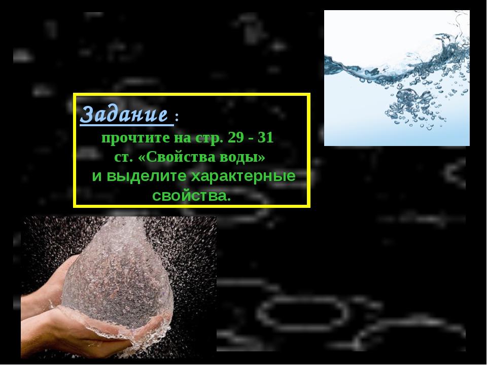 Задание : прочтите на стр. 29 - 31 ст. «Свойства воды» и выделите характерные...