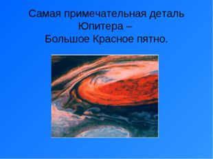 Самая примечательная деталь Юпитера – Большое Красное пятно.