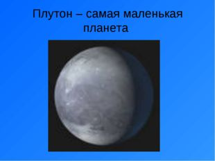 Плутон – самая маленькая планета