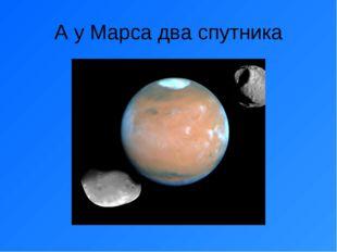 А у Марса два спутника