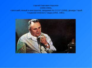 Сергей Павлович Королев (1906-1966), советский ученый и конструктор, академи