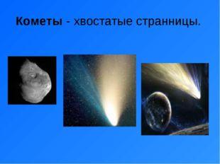 Кометы - хвостатые странницы.