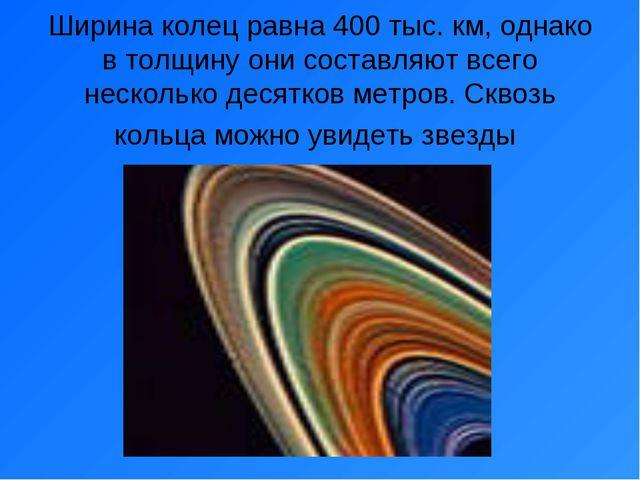 Ширина колец равна 400 тыс. км, однако в толщину они составляют всего несколь...