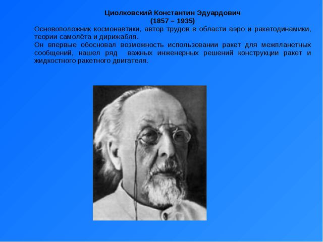 Циолковский Константин Эдуардович (1857 – 1935) Основоположник космонавтик...