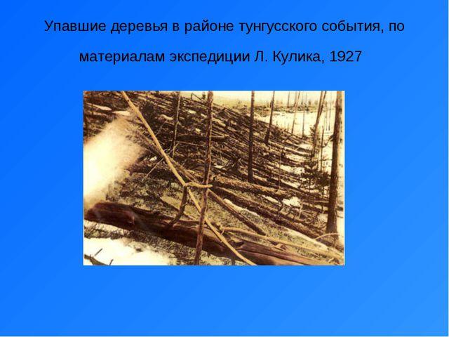 Упавшие деревья в районе тунгусского события, по материалам экспедиции Л.Кул...