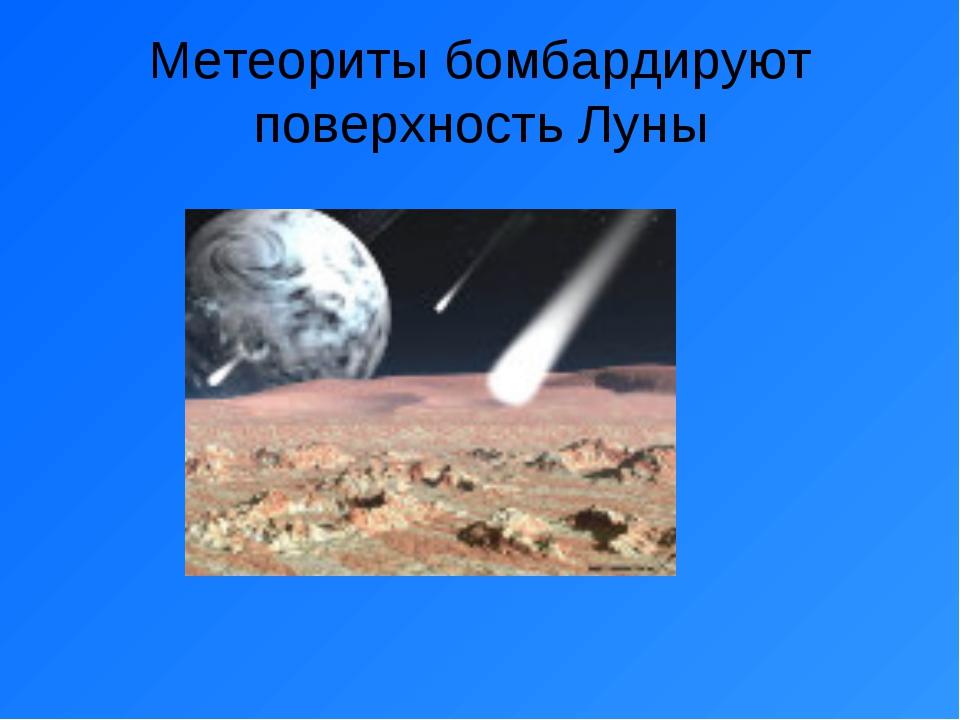 Метеориты бомбардируют поверхность Луны