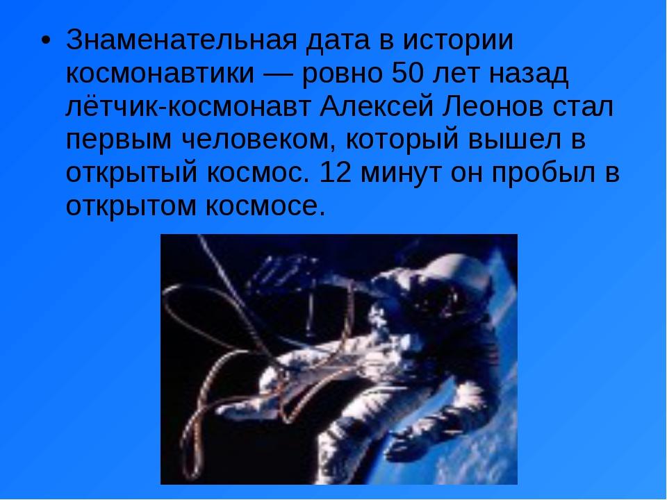 Знаменательная дата в истории космонавтики— ровно 50лет назад лётчик-космон...