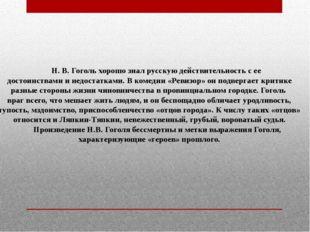 Н. В. Гоголь хорошо знал русскую действительность с ее достоинствами и недос