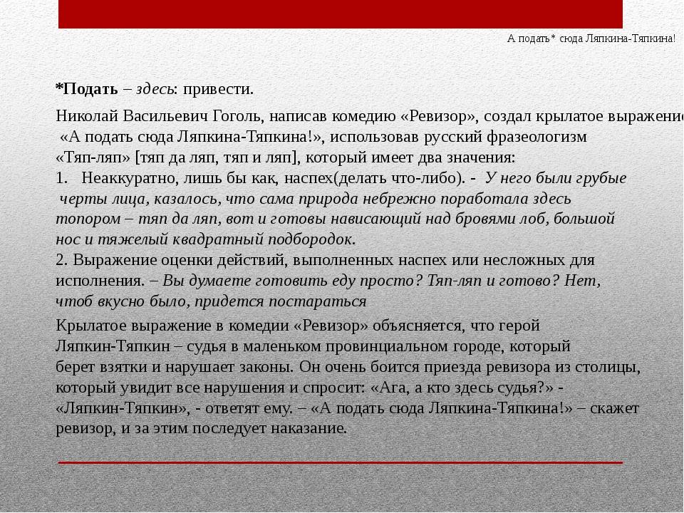 *Подать – здесь: привести. Николай Васильевич Гоголь, написав комедию «Ревизо...