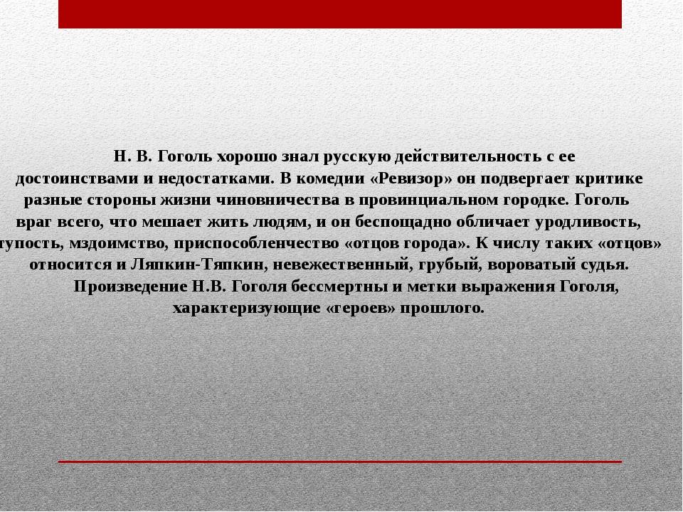 Н. В. Гоголь хорошо знал русскую действительность с ее достоинствами и недос...