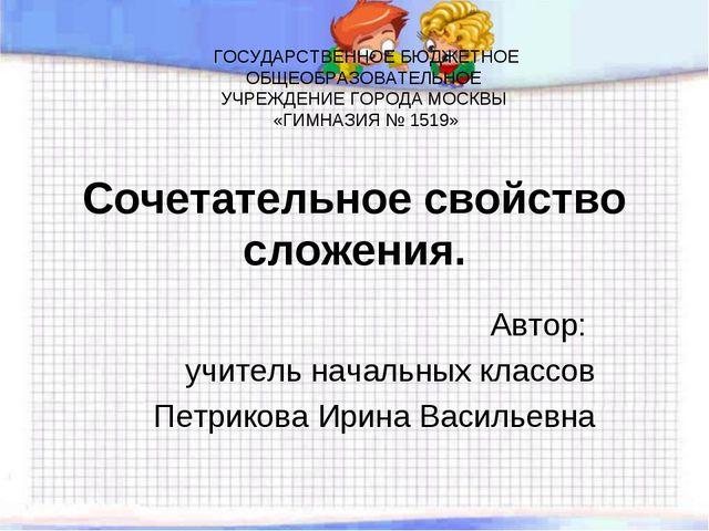 Сочетательное свойство сложения. Автор: учитель начальных классов Петрикова И...