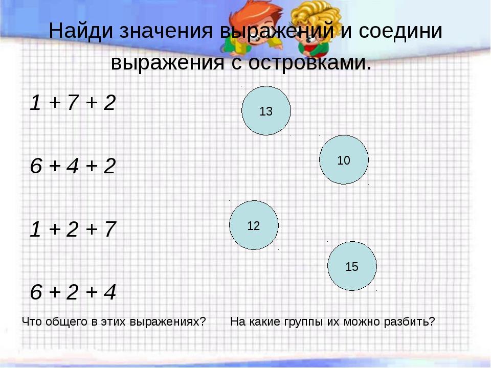 Найди значения выражений и соедини выражения с островками. 1 + 7 + 2 6 + 4 +...