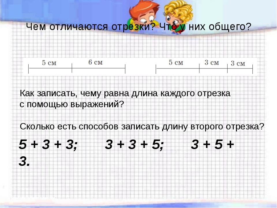 Чем отличаются отрезки? Что у них общего? Как записать, чему равна длина кажд...