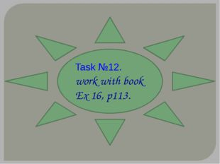 Task №12. work with book Ex 16, p113.