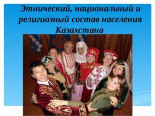 Этнический, национальный и религиозный состав населения Казахстана