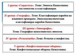 I группа «Социологи». Тема: Этносы Казахстана: численность и классификация.
