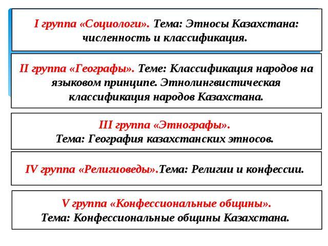 I группа «Социологи». Тема: Этносы Казахстана: численность и классификация....