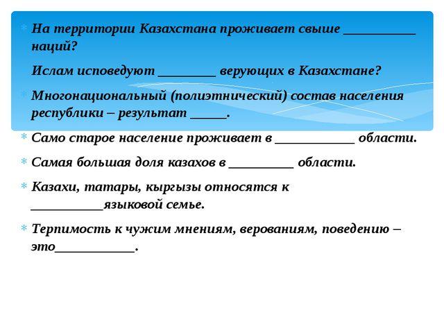 На территории Казахстана проживает свыше __________ наций? Ислам исповедуют...