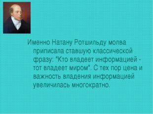 """Именно Натану Ротшильду молва приписала ставшую классической фразу: """"Кто влад"""