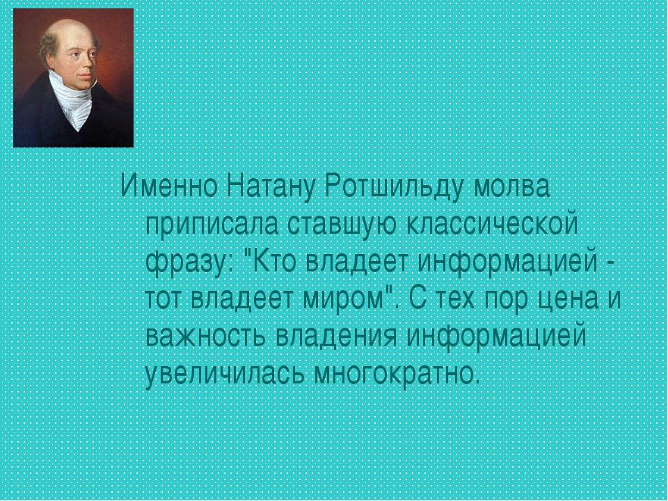 """Именно Натану Ротшильду молва приписала ставшую классической фразу: """"Кто влад..."""