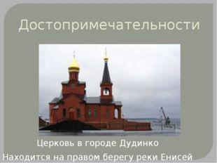 Достопримечательности Церковь в городе Дудинко Находится на правом берегу рек