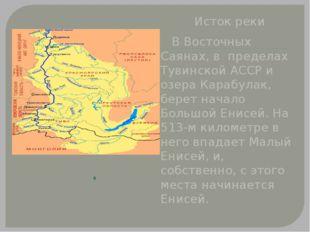 Исток реки В Восточных Саянах, в пределах Тувинской АССР и озера Карабулак,