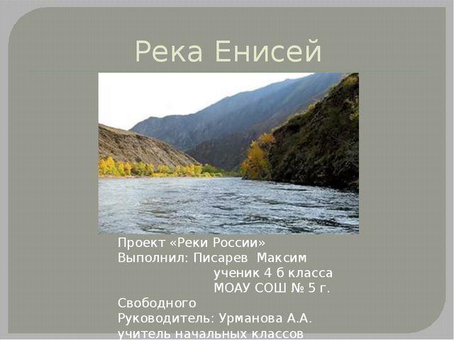 Река Енисей Проект «Реки России» Выполнил: Писарев Максим ученик 4 б класса М...