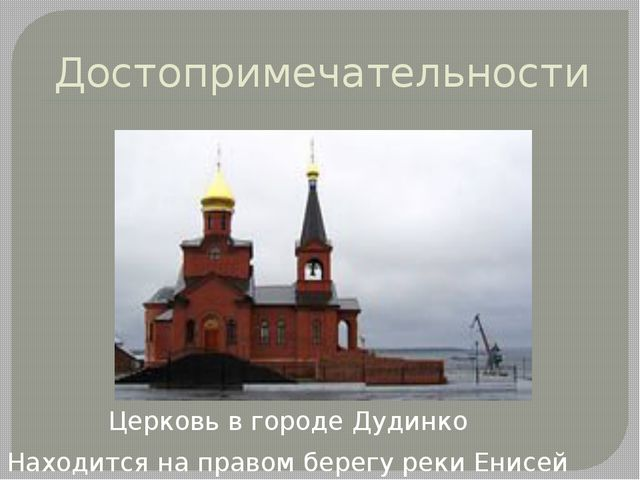 Достопримечательности Церковь в городе Дудинко Находится на правом берегу рек...