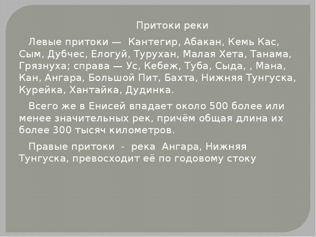 Притоки реки Левые притоки— Кантегир, Абакан, Кемь Кас, Сым, Дубчес, Елогуй...