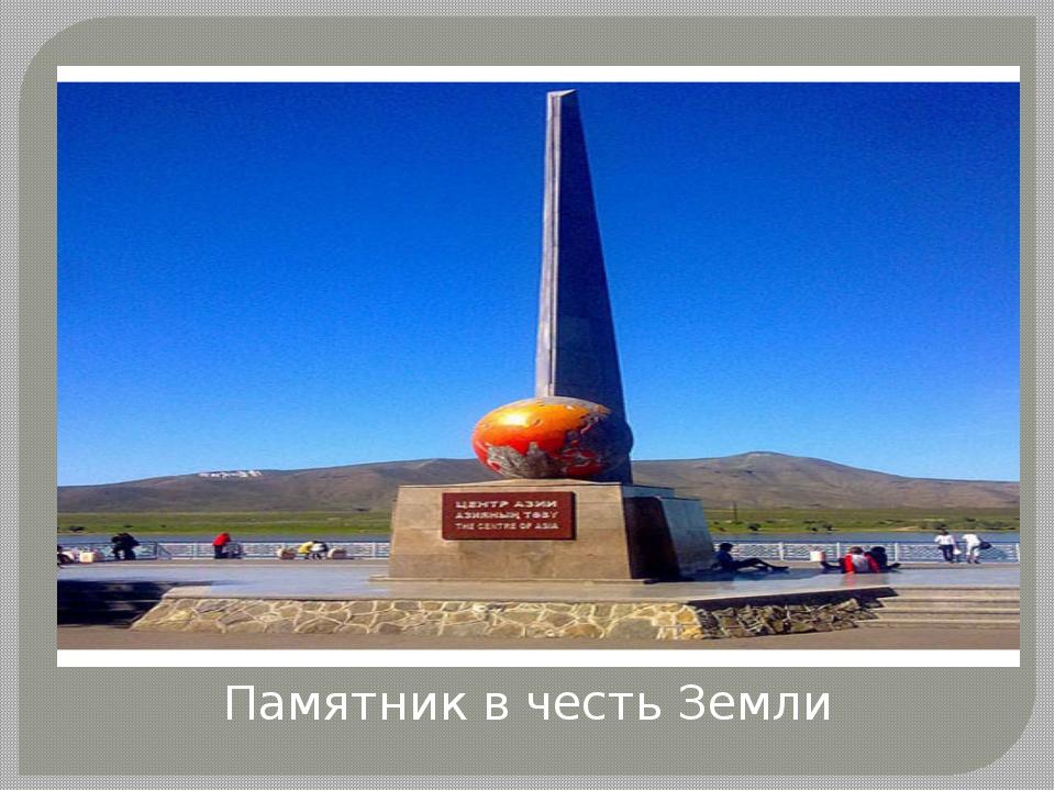 Памятник в честь Земли