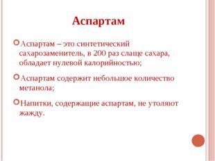 Аспартам Аспартам – это синтетический сахарозаменитель, в 200 раз слаще сахар