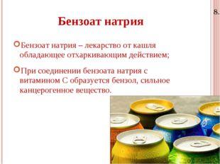 8.11.15 Бензоат натрия Бензоат натрия – лекарство от кашля обладающее отхарки