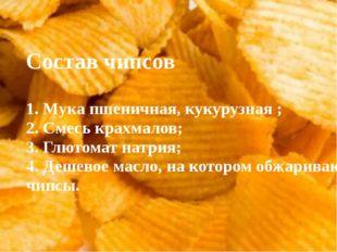 8.11.15 Состав чипсов 1. Мука пшеничная, кукурузная ; 2. Смесь крахмалов; 3.