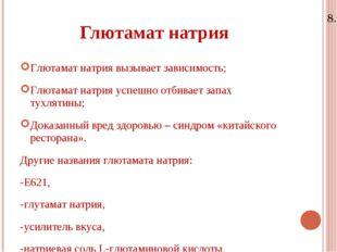 8.11.15 Глютамат натрия Глютамат натрия вызывает зависимость; Глютамат натрия