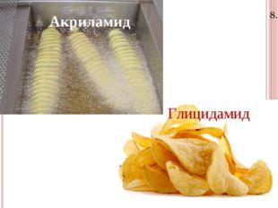 8.11.15 Акриламид Глицидамид