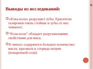 8.11.15 Выводы из исследований: «Кока-кола» разрушает зубы. Красители газиров