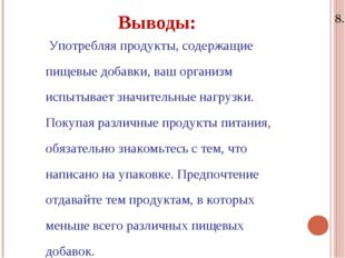 8.11.15 Выводы: Употребляя продукты, содержащие пищевые добавки, ваш организм